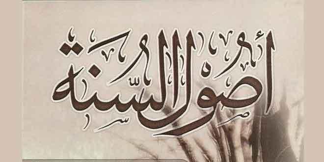 usul-us-sunnah