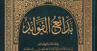 Bada'i al-Fawa'id – Tafsir Notes and Benefits by Ibn Qayyim – Surah al-Ahzab Ayah 56