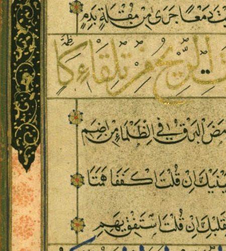 the-qasidah-al-burdah-the-poem-of-the-scarf-forum