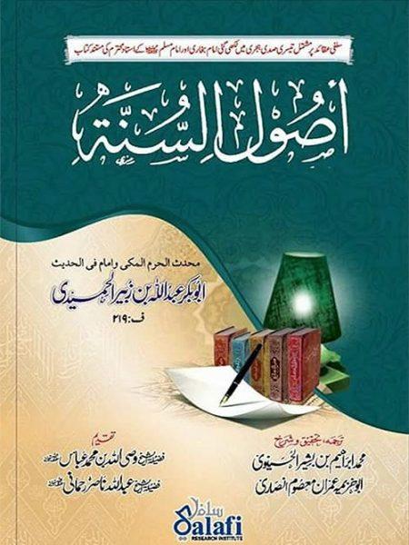 usul-sunnah-humaid