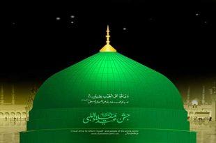 jashn_e_eid_milad_un_nabi