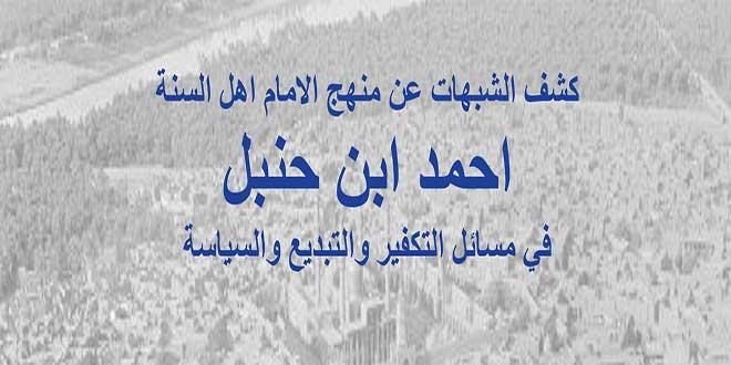 Imam Ahmad manhaj