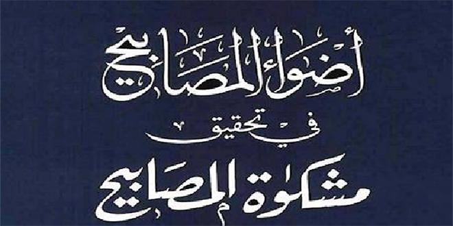adwa-al-masabih