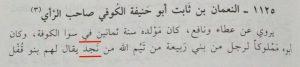 abu hanifah najd