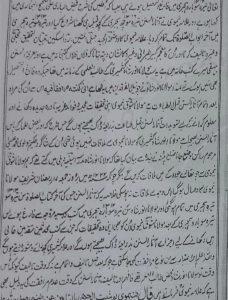qawl-al-hasan-p.19
