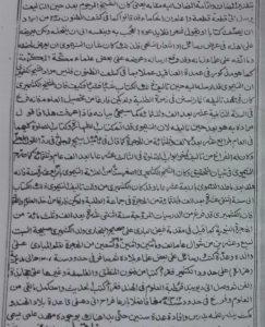 qawl-al-hasan-p.23