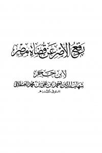 Rufa al-Asr