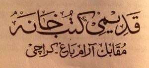 Sharh Aqidah Tahawiyyah publisher