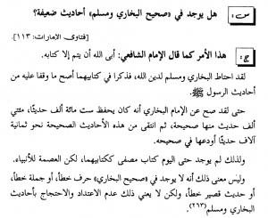 fatawa imarat text
