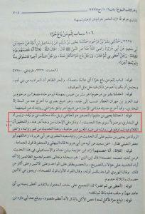 fath-hadith