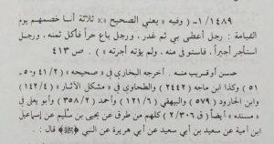 irwa-no.1479