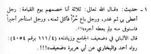 tanaqadhat-hadith-1