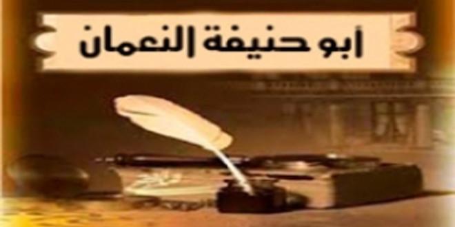 Imam Abu Hanifah on Following the Ahadith and Abandoning
