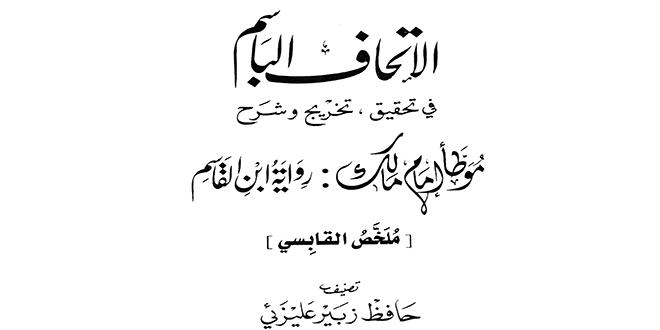 ittihad-cover