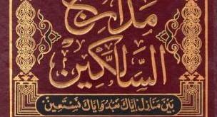 Tafsir of Surah al-Baqarah Ayah 169 – Imam Ibn Qayyim al-Jawziyyah [751H]