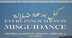 [Biography] – Shaikh Mahmud Ahmad Mirpuri (1407H)