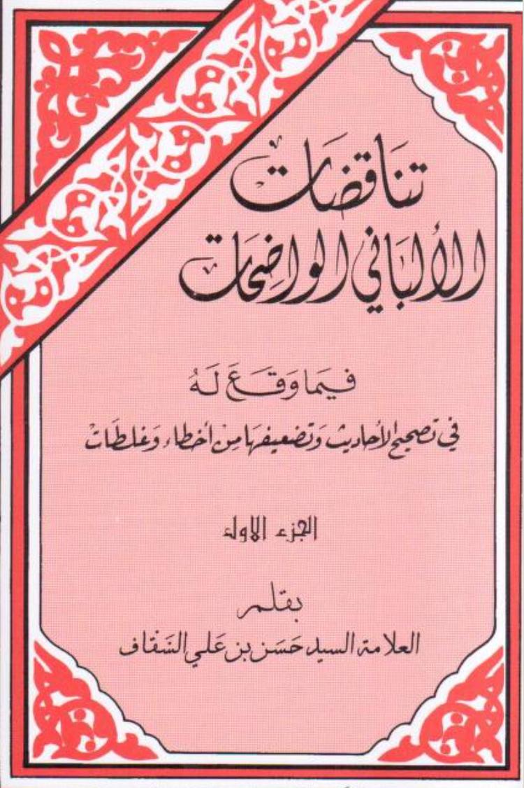 Albani Books Pdf